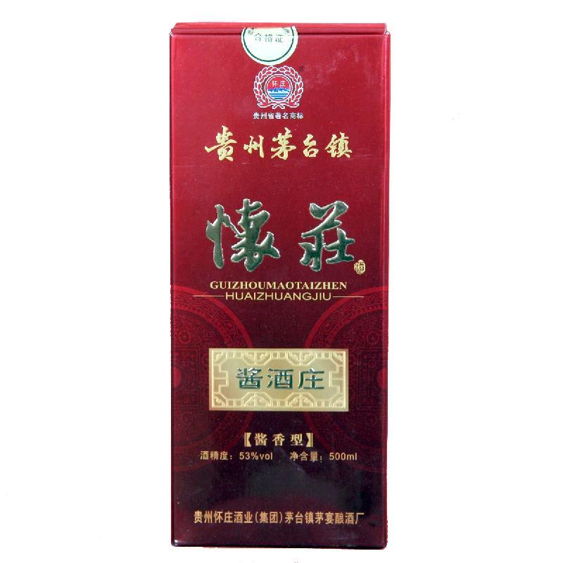 供应贵州酱酒庄酒厂家直销丨酱酒庄厂家丨茅台镇酱香白酒