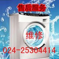 沈阳小天鹅洗衣机维修电话图片