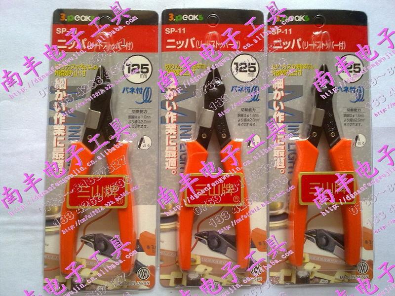 日本三山牌SP-11电子剪斜嘴剪销售