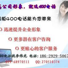 【推荐】西安400电话-400服务热线电话-办理400电话的公司批发