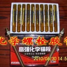 供应广州化学锚固螺栓