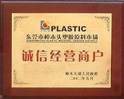 pa12L20HFR尼龙塑胶原料图片