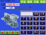 供应精美切纸机电脑程控系统V8精美切纸机电脑程控系统V8触摸