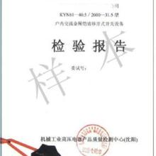 供应高压电器燃弧试验报告、凝露试验报告、污秽试验报告