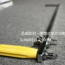 供应圣威便携式垫片切割器圣威便携式垫片切割器供应商批发