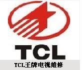 供应TCL电视武汉维修点,TCL电视武汉维修电话,TCL电视武汉售后批发