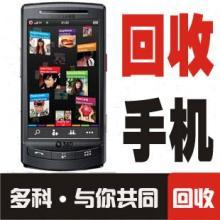 供应G21/X315E手机回收价格/G21/X315E手机回收价格批发