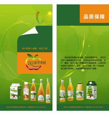 苹果醋图片/苹果醋样板图 (4)