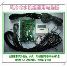 中央空调改电脑板,电路板维修,密码解锁最佳选择中央空调改电脑板电
