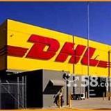 供应苏州DHL中外运快递 苏州DHL电话查询