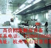 收购厨房设备