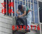 供应北京空调移机空调拆装电话83292776