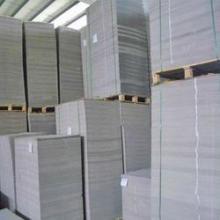 供应复印纸