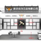 供应2012上海五金