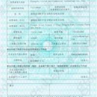 制作印刷证件/单据/文件防伪