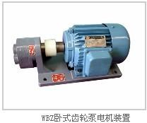 供应WBZ卧式齿轮油泵电机装置批发