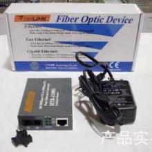 供应NETLINK光纤收发器 光电 转换器 多模 10/100M