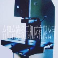 安徽合肥锻压机床YH41-63单柱液压机合肥合德锻压机床有限公司批发