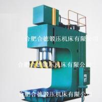 安徽YH41-63单柱校正压装液压机哪有买合肥合德锻压机床厂