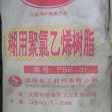 供应树脂,PVC树脂,批发价