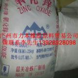 供应优质氧化锌