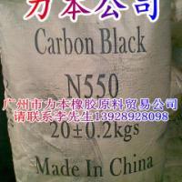 供应炭黑N550