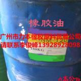 供应石蜡基油