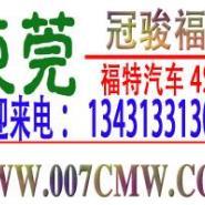 冠骏福特4S店本周末举办二手车置图片