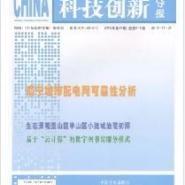 科技创新导刊杂志投稿QQ图片