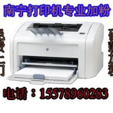 供应南宁打印机维修
