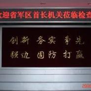 供应室内Φ5点0单基色LED显示屏室内5点0单基色LED显示屏