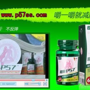 李湘p57多少钱_供应武汉超级p57,李湘推荐,效果超左旋肉碱