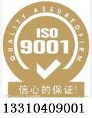 质量管理体系认证图片/质量管理体系认证样板图 (4)