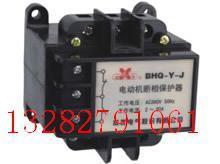 供应BHQ-Y-J电动机缺相保护器 图片