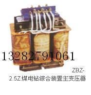 供应ZBZ-4矿用综保变压器660/380/127批发