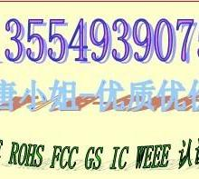 供应调制解调器SRRC认证