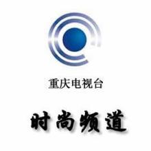 供应重庆电视台时尚频道广告联系电话,重庆电视台时尚频道电视广告图片