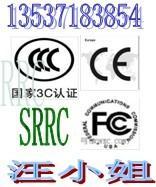 供应无线路由器SRRC认证/无线门铃SRRC认证