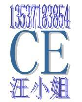 供应无线耳机CE认证13537183854