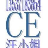 供应蓝牙立体硅胶手环CE认证FCC认13537183854