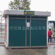 供应深圳邮政报刊亭〓  报业报刊亭〃残联报刊亭
