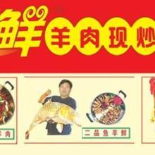 供应特色胡羊排烧烤火锅复合餐厅加盟,胡羊排烧烤火锅复合餐厅加盟