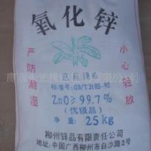 供应氧化锌99.7(芭蕉牌)东莞超细滑石粉-东莞超细轻质碳酸钙批发