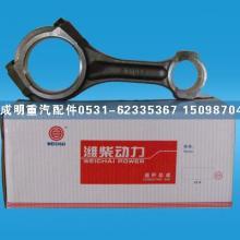 供应用于发动机的连杆总成批发