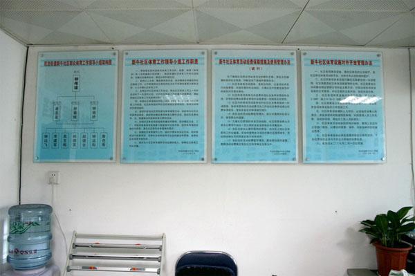 供应公司厂内制度看板图片