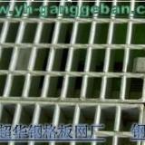 供应钢格板网/钢格板