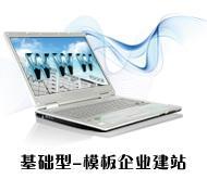 供应连云港网站建设基础型模板企业建站