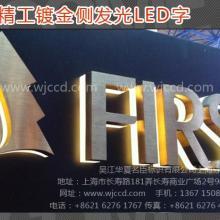 金属烤漆字、上海金属烤漆字、上海金属烤漆字质量、上海金属烤漆字价格