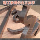 供应上海穿孔发光标识吸塑发光字立体字 吴江名臣标识厂家直销
