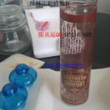 玻璃瓶丝网印刷加工厂定做价格信息批发